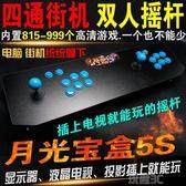 電動搖桿 遊戲機 四通雙人家用街機搖桿接電視97拳皇月光寶盒5S游戲機內置999合一 igo 玩趣3C