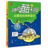 神奇酷科學(6)太陽系的奇妙旅行(2020新版)