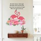 壁貼 DIY創意無痕 牆貼 貼紙【半島良品】-SK7167-個性火烈鳥 50x70