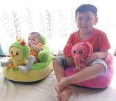 寶寶學坐沙發椅防摔卡通可愛動物靠背幼嬰兒懶人學座椅兒童小沙發WY