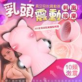 萌萌紓壓小物 情趣用品 爽米-露西 10頻 乳頭 真空吸吮 可愛震動按摩器