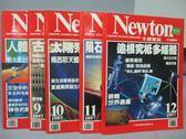 【書寶二手書T9/雜誌期刊_XAR】牛頓_171~175期間_共5本合售_空中俯瞰世界遺產等