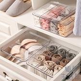 內衣收納盒整理盒衣柜分隔盒分格儲物盒【極簡生活】