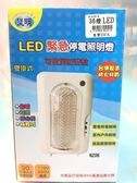 【LED緊急停電照明燈TG-N206-36L】551414緊急照明燈 燈具 照明燈具【八八八】e網購