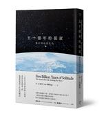 (二手書)五十億年的孤寂:繁星間尋找生命
