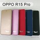 【Dapad】經典隱扣皮套 OPPO R15 Pro (6.28吋)