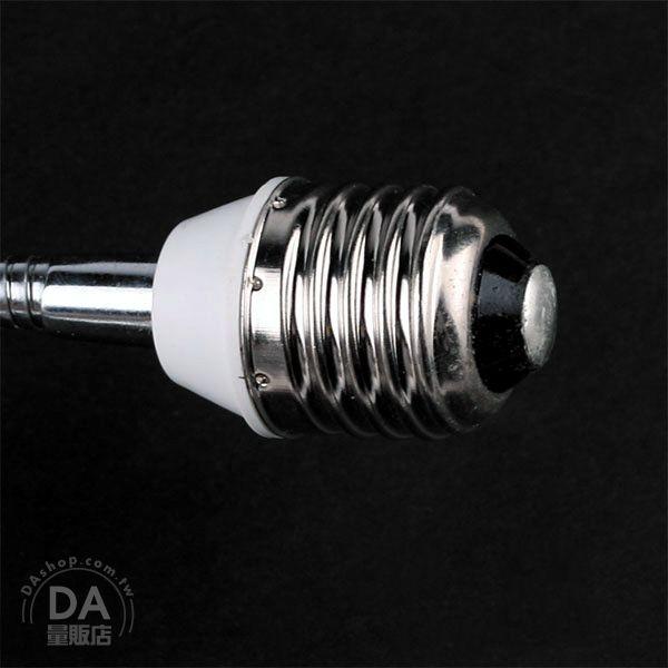 20CM 蛇管 E27 延長燈座 燈泡 延長座 插座 轉接頭 轉接座(22-1729)