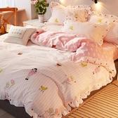 床上四件套公主風被套少女心兒童【櫻田川島】