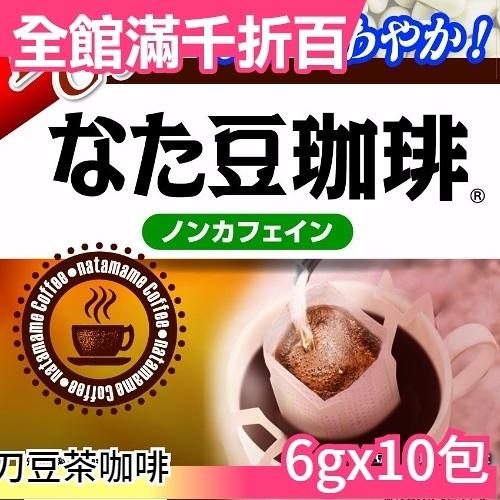 日本 山本漢方 刀豆茶咖啡 6gx10包 小朋友也可喝 飲茶首選 送禮自用【小福部屋】