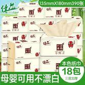 全館83折18包本色抽紙整箱餐巾紙原漿紙巾家庭裝衛生紙家用面巾紙