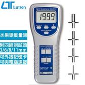 Lutron路昌 水果硬度計 FR-5120