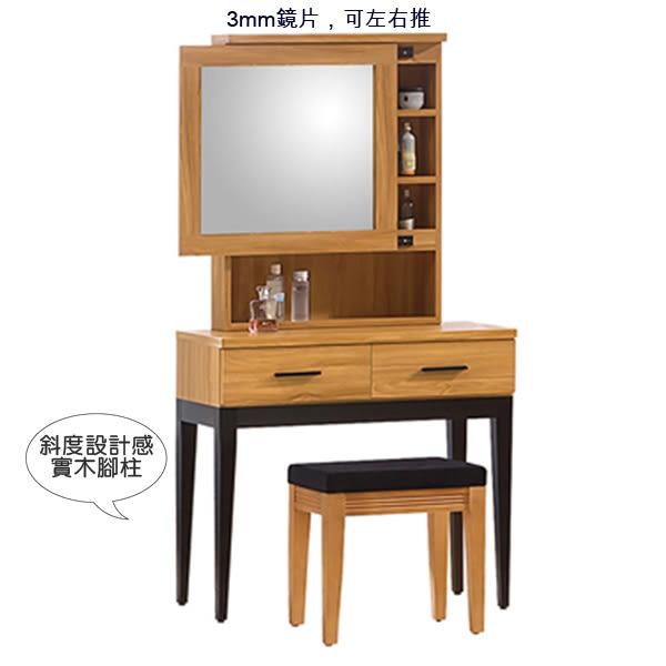 【水晶晶家具/傢俱首選】優植2.7呎低甲醇木紋色推鏡式化妝鏡台[附椅] ZX8192-2