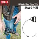 【現貨】MT-2 鋼絲安全繩 SPEED PRO 極速世界 相機 鋼繩 二代 MT2 快槍俠 相機安全帶 防丟繩 安全繩