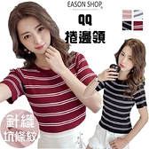 EASON SHOP(GW6345)實拍經典撞色橫條紋坑條紋短版圓領短袖針織衫T恤女上衣服彈力貼身內搭衫閨蜜裝紅