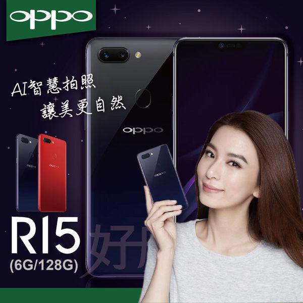 OPPO R15 (6G/128G) 90%超視野全面螢幕 雙卡雙待 空機價