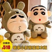 蠟筆小新公仔熊貓龍貓公仔玩偶毛絨玩具布娃娃兒童送女生40公分僅售三天!
