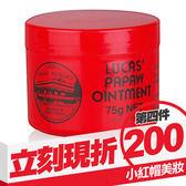 澳洲 Lucas Papaw Ointment 萬用木瓜霜 75g 罐裝【小紅帽美妝】