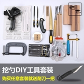 雕刻用品 木工DIY工具套裝 木雕挖勺子雕刻刀挖勺木料木勺手工制作材料-超凡旗艦店