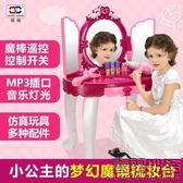 小女孩玩具 兒童梳妝臺仿真公主化妝品過家家玩具套裝寶寶梳妝臺