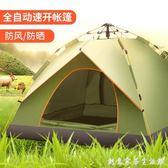 匡途 全自動帳篷戶外3-4人二室一廳加厚防雨2人單人野營野外露營WD 創意家居生活館