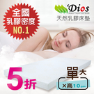 【迪奧斯 Dios】單人床加大3.5x6.2 尺-高 10 公分 - 天然乳膠床墊