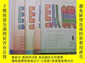 二手書博民逛書店縱橫罕見1988年第1--5期全年Y6078