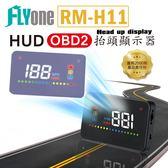 FLYone RM-H11 彩色增強功能 升級版HUD OBD2 抬頭顯示器