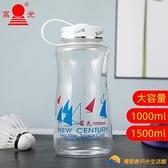 塑料水杯男超大容量戶外運動水壺健身便攜防摔太空杯子