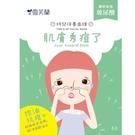 雪芙蘭時間保養面膜-肌膚秀痘了5入【愛買...
