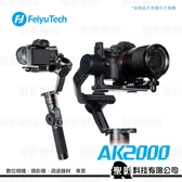 飛宇 Feiyu AK2000 單眼/微單眼三軸穩定器 Wi-Fi+藍芽雙模 可控相機 承重2.8kg【公司貨】