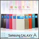 ◎繽紛系列 SAMSUNG GALAXY A5 (2016) A510 /A7(2016) A710 皮革視窗側掀皮套/矽膠套/手機套