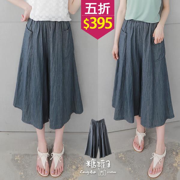【五折價$395】糖罐子韓品‧側口袋縮腰直紋寬褲→深藍 預購【KK5999】