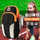 運動手機臂包 男女款跑步手機臂包跑步裝備手機包7plus健身臂套