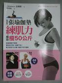 【書寶二手書T4/美容_ZBH】1張瑜伽墊練肌力成功瘦50公斤_金皗原
