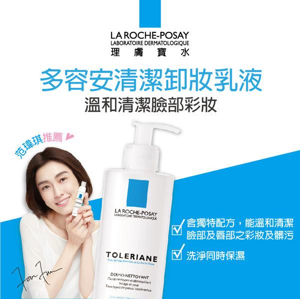 理膚寶水  多容安清潔卸妝乳液200ml
