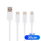 快速充電線 30cm 超級快充線 短線 適用 Micro USB Type-C iPhone 0.3米 閃充線 傳輸線
