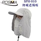 POSMA 360度全方位遮陽防曬棒球帽 SPH-010