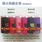 陽光側翻皮套 Apple ASUS 三星 Sony LG 華為 小米 OPPO 可置名片 非原廠 磨砂皮套 (請先洽詢型號)