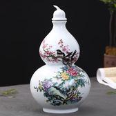酒壶 陶瓷創意5斤裝酒瓶家用酒壇子五斤空酒壺裝飾品擺件