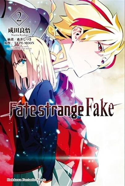 (二手書)Fate/strange Fake(2)