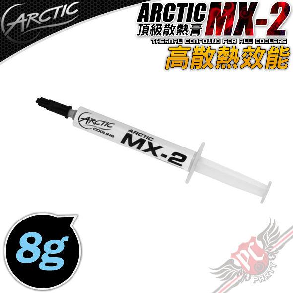 [ PC PARTY ] AC Arctic Cooling MX-2 8g MX2 高效能散熱膏