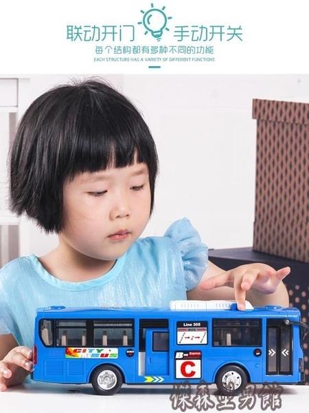 公交車兒童玩具大號可開門4歲寶寶巴士公共汽車模型男孩玩具車 端午節好物