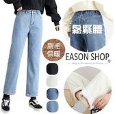 EASON SHOP(GW9151)實拍水洗單寧做舊磨白刷毛加絨加厚鬆緊腰直筒牛仔褲女高腰長褲休閒褲九分寬褲杏