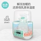 可優比溫奶器消毒器二合一自動暖奶器嬰兒智慧恒溫加熱保溫奶瓶 莎瓦迪卡