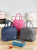 保溫袋上班帶飯包鋁箔保溫袋手提便當包加厚簡約飯袋時尚外出飯盒袋子 伊蒂斯