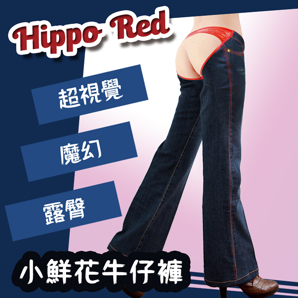 【OSK】HippoRed 獨家專利★鮮臀X誘惑★優選裕隆集團高機能布料☆蕾絲性感☆後空牛仔褲