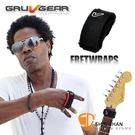 GRUV GEAR 雜音消除束帶FRETWRAPS 錄音/點弦/表演【共三種尺寸】顏色為隨機出貨