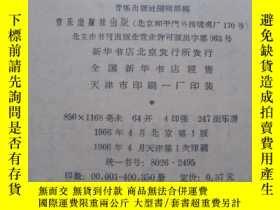 二手書博民逛書店1965年罕見(革命歌聲)合訂本5572 出版1966