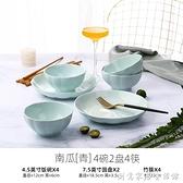 2人用碗碟套裝 家用日式餐具創意個性陶瓷碗盤 情侶套裝碗筷組合 創意家居生活館
