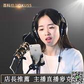 主播麥克風K歌手機麥克風唱歌神器 OPPO華為VIVO蘋果通用專用話筒【全店五折】